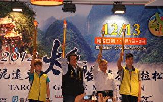台灣之光仁川亞運國手奪金牌短跑選手,花蓮體中的楊俊瀚(右)、許詠潔(左),為太魯閣峽谷馬拉松賽,揭開序幕點燃聖火。(詹亦菱/大紀元)