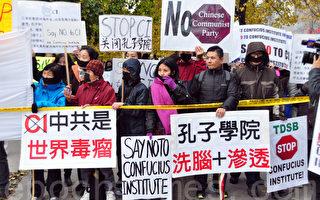 10月29日,多倫多公校教育局外,民眾呼籲取消孔子學院。(周行/大紀元)
