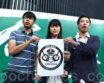 针对香港警方在雨伞运动期间滥权,香港民间人权阵线成立民间警察投诉科,协助占领人士。(蔡雯文/大纪元)