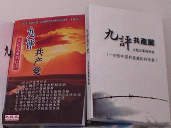 2004年横空出世的《九评共产党》系列社论,全面揭开了中共的本质。(大纪元)