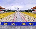 2011年11月26日,约七千四百名部分法轮功学员在台北自由广场排字、炼功。(宋碧龙/大纪元)