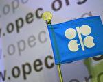 2014年11月12日,布伦特原油价格盘中快速下跌2.2%,跌破80美元/桶,为近4年来首见。欧佩克组织报告称,沙特阿拉伯带领该组织已经于10月份进行减产,但并未能提振市场信心。 图为欧佩克组织标志。(ALEXANDER KLEIN/AFP/Getty Images)