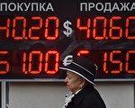 11月6日,卢布跌势达到了崩溃性的程度。欧元与美元在一日之内与卢布之比分别达到一欧元兑换58.11卢布,一美元兑换46.77卢布的高峰。图为在10月13日首次跌破40卢布兑1美元的关键心理关口。(KIRILL KUDRYAVTSEV/AFP/Getty Images)