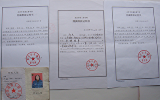 投书:精神病患者北京上访被戴狗链被判刑