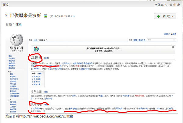 """搜索百度显示,""""江世俊 - 维基百科,自由的百科全书"""",江世俊原来是汉奸。(网路截图)"""