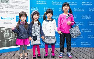 台灣麗嬰房集團(les enphants)31日舉辦2014年秋冬新裝發表會,由網路人氣超旺的雙胞胎姊妹蘋果(左起)、西打等人進行走秀。(陳柏州/大紀元)