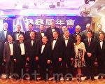 11月2日晚,纽约台湾商会在皇后区法拉盛飞越皇后牡丹厅举行第38届年会,图为商会众理事合影留念。(陈天成/大纪元)