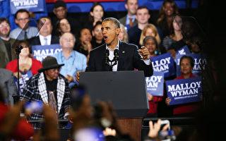 奧巴馬最後衝刺 替選情危急民主黨人站台