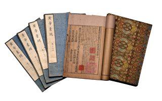 《黃帝內經》是中醫經典,流傳至今,仍為醫家所重視。(台北故宮博物院提供)