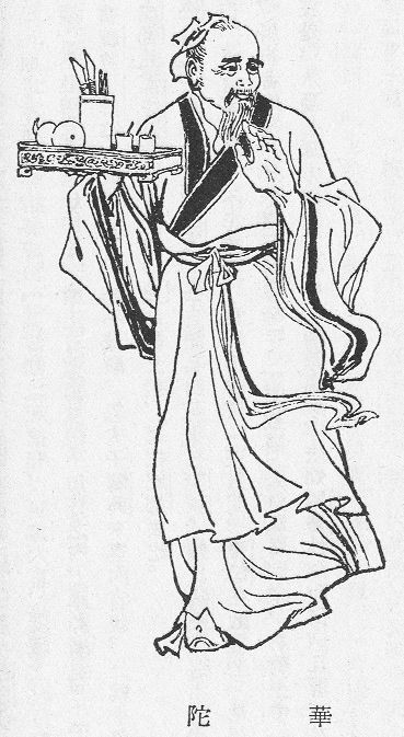 若论中医外科,华佗可称为始祖。(维基百科公共领域)