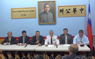 11月5日市警五分局于中华公所举行警民会议。(蔡溶/大纪元)