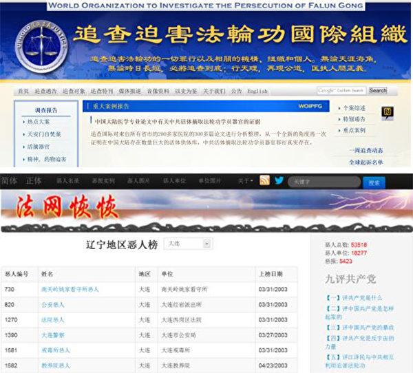 追查国际和法网恢恢网站截图(网络图片)