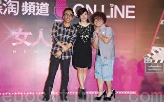 陶晶莹所经营的网站进行改版,于2014年11月7日在台北召开记者会。图为(左起)苦苓、陶晶莹、纳豆。(黄宗茂/大纪元)