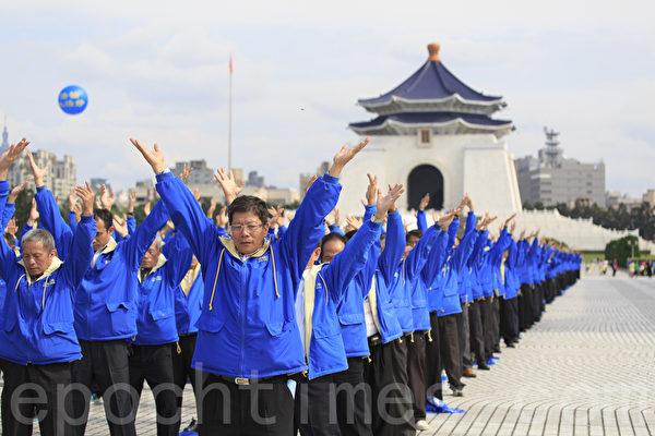 2014年11月8日,部分来自台湾、香港、韩国、日本、新加坡、越南、美洲、欧洲等地的法轮功学员近六千人,在台湾中正纪念堂自由广场前演炼法轮功5套功法。(郑顺利/大纪元)