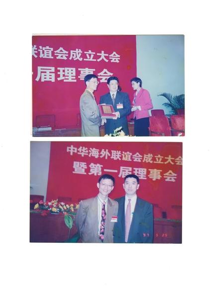 1997年陆东被时任中共统战部长王兆国聘为中华海外联谊会第一届理事。(陆东本人提供)