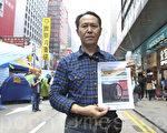 香港居民廖啟建在大陸上訪八年,曾遭受黑監獄關押等迫害,苦不堪言。他表示,很早就看到九評,並用化名退出少先隊,呼籲民眾認清共產黨的真實面目,不要被共產黨的謊言所矇騙。(余鋼/大紀元)