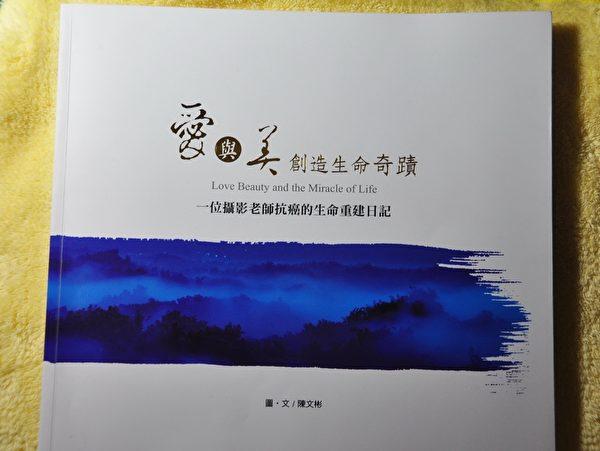 陈文彬新书《爱与美创造生命奇迹》。(陈文彬提供)