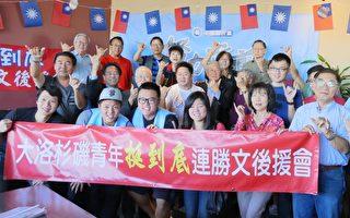11月8日中国国民党青年团美西支团和洛青分部,及南加州挺蓝营人士再度欢聚一堂,为今年11月29日台湾9合1大选国民党台北市长候选人连胜文一起拉票加油。(谢宗煌提供)