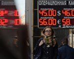 在俄罗斯央行11月10日发布最新货币策略当日,卢布兑美元飙升2.4%至45.6141。但卢布仅短暂上升后即继续下跌。卢布从年初至今已经累计下跌近30%。(VASILY MAXIMOV/AFP/Getty Images)