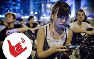 无网路手机也能聊天 FireChat 走红