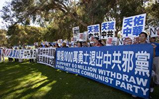 洛杉磯退黨服務中心經常舉行各種活動聲援中國人三退大潮。圖為2010年9月25日,洛杉磯退黨服務中心在聖蓋博谷舉行慶祝八千萬人退出中共黨、團、隊組織的集會。(季媛/大紀元)