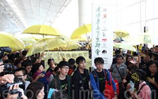 香港學聯三代表上京 遭取消回鄉證被拒登機