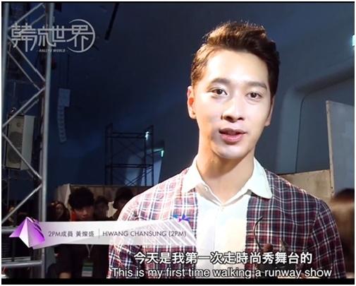 第一次擔任模特的偶像團體2PM成員黃燦盛,首次走時尚舞台很緊張,但其亮眼的表現也十分引人矚目。(新唐人電視台網路截圖)