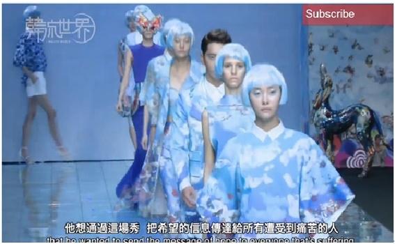 韓國時尚界知名設計師李相奉的秀場(新唐人電視台網路截圖)