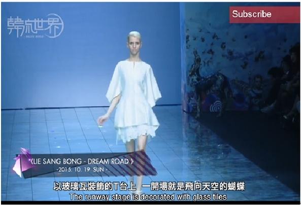 韓國時尚界知名設計師李相奉的秀場。(新唐人電視台網路截圖)