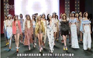 韩国设计师们纷纷以独特的设计、缤纷的色彩,呈现出2015年春夏的流行趋势。(新唐人电视台网路截图)