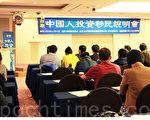 韩国最新投资移民制吸引中国人
