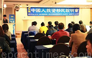 """韩国首期""""中国人投资移民说明会"""",11月15日在位于首尔的""""皇家酒店""""举办。(朴莲/大纪元)"""
