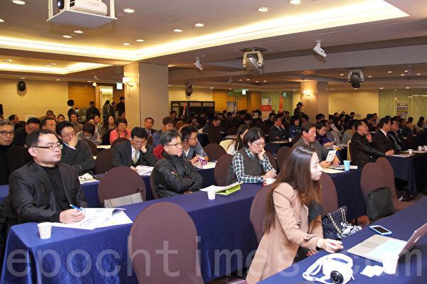 """韩国首期""""中国人投资移民说明会"""",11月15日在位于首尔的""""皇家酒店""""举办。(全宇/大纪元)"""