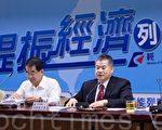 中华经济研究院院长吴中书(右2)表示,产业要一起合作拓展贸易市场,才能降低成本、提升竞争力。(陈柏州/大纪元)