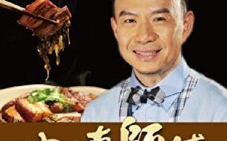 【工商報導】新唐人《中華真師傅》吃文化的經典代表