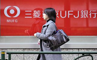美國紐約金融服務局(DFS)11月18日表示,日本東京三菱銀行(BTMU)涉嫌對有關違反美國制裁法的交易報告進行「漂白」,將開具3.15億美元的罰金,並限制該行的前高管與紐約地區的銀行進行業務交往。(YOSHIKAZU TSUNO/AFP/Getty Images)