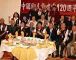 11月16日,中国国民党美西南支部与美西支部联合举行庆祝中国国民党建党120周年,同时与马英九主席、北美9大城市之国民党九合一选举后援会共同举行视讯造势大会。(袁玫/大纪元)