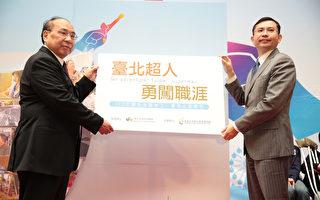 迎接國際身障日,台北市勞動局19日舉辦表揚大會,共計10位優秀身障勞工、15家僱用身障優等企業獲獎。(台北市勞動局提供)