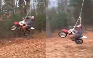 【视频】老爸童心大发 骑摩托车荡秋千