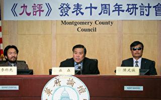 《九评》十周年中国巨变 美国首都举行研讨会
