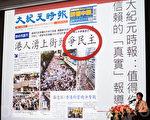《大纪元》是完全独立的媒体,在中国没有投资,所以不受中共的经济诱惑及胁迫,长年持续报导中国真相。(陈柏州 /大纪元)