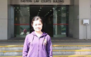 朱丽:法轮功案在香港法庭的胜诉
