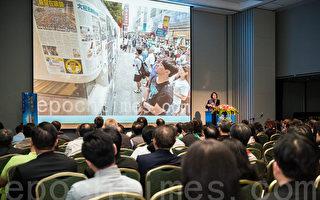 華人市場新契機 台灣各界讚敢言媒體