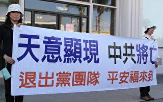 2014年11月22日部分洛杉矶法轮功学员在繁华路口展横幅庆祝《九评》发表十周年,并声援一亿八千万中国同胞退出中共党、团、队。(张岳/大纪元)