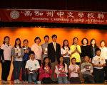 南加州中文学校联合会2014年秋季学术比赛22日在洛杉矶华侨服务中心举行颁奖典礼。(袁玫/大纪元)