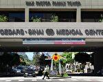洛杉磯西達-賽奈醫療中心(Cedars-Sinai Medical Center)是加西堤向中國患者推介的五大頂級醫院之一。圖為西達-賽奈醫療中心大門。(FREDERIC J. BROWN/AFP/GettyImages)