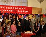 11月22日晚中国国民党澳洲总支部在雪梨市中心的新富丽酒楼举办120周年党庆暨十、十一月、十二月党员庆生会。当晚寿星与主要嘉宾合影留念。(摄影:骆亚/大纪元)
