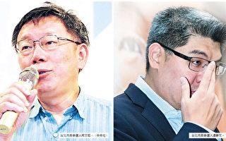 台湾史上规模最大的九合一选举,即将在11月29日星期六举行投票。图为无党籍台北市长候选人柯文哲(左,中央社)、国民党台北市长候选人连胜文(右,陈柏州/大纪元)