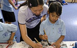 珀斯Redcliffe小学学前班明年高科技学中文