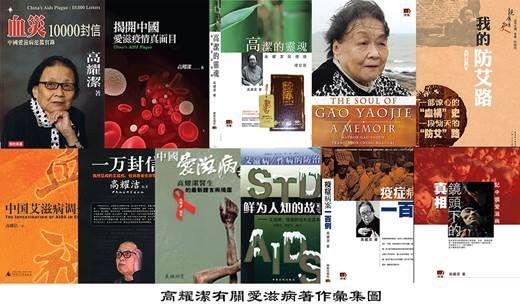 高耀洁出版的10多部专著是揭露河南血祸的铁证罪责难逃(陈秉中提供)